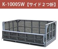 K-1000SW