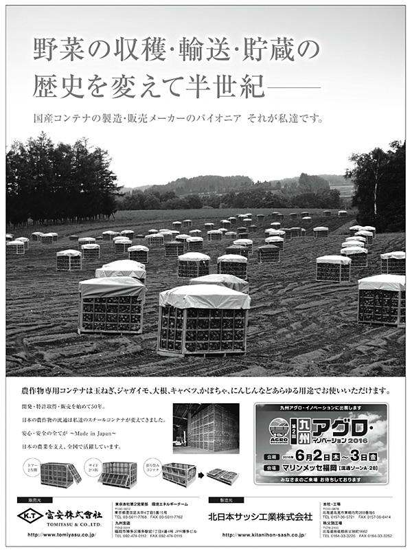 産経新聞 山口九州版 2016年4月24日に掲載されました