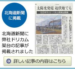 北海道新聞に 弊社ドリカム 架台の記事が 掲載されました