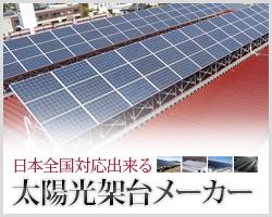 太陽光発電サイト