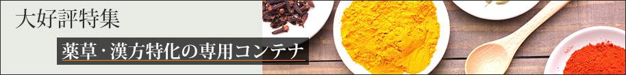 薬草・漢方特化の専用コンテナ