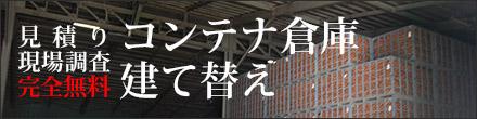 見積り、現場調査無料のコンテナ倉庫建て替え