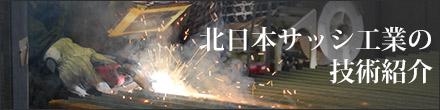 北日本サッシ工業の技術紹介